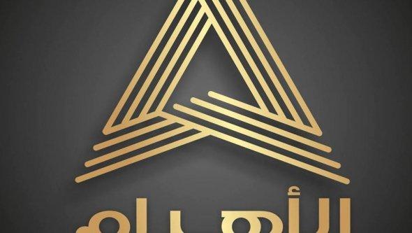 Al Ahram Real Estate الأهرام العقارية