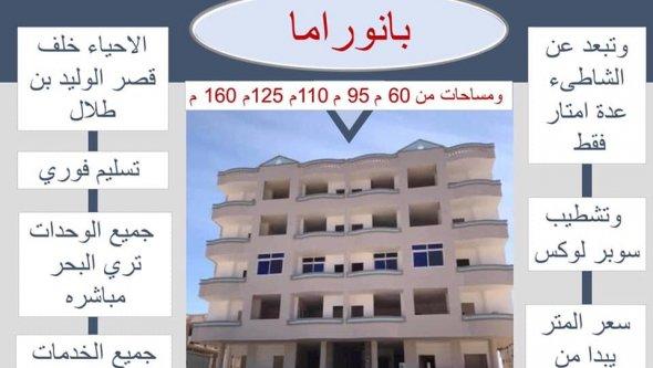 hurghada Real estate